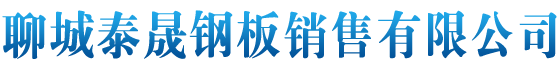 低温容器板,容器板,高强板,Q245R容器板,Q345R容器板,Q420C高强板,灌浆套筒-聊城泰晟钢板销售有限公司